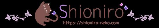 紫苑色 | shioniro